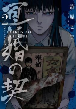冥婚の契(2)-電子書籍