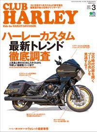 CLUB HARLEY 2020年3月号 Vol.236