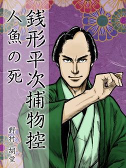 銭形平次捕物控 人魚の死-電子書籍