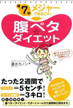 朝7秒 メジャーで測るだけ! 腹ペタ☆ダイエット-電子書籍