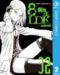 8LDK―屍者ノ王― 2