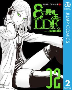 8LDK―屍者ノ王― 2-電子書籍