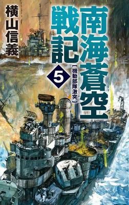 南海蒼空戦記5 機動部隊激突-電子書籍