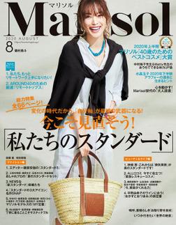 Marisol 2020年8月号-電子書籍