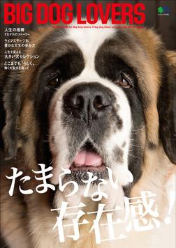BIG DOG LOVERS-電子書籍