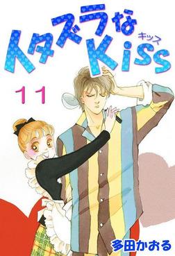 イタズラなKiss(フルカラー版) 11-電子書籍