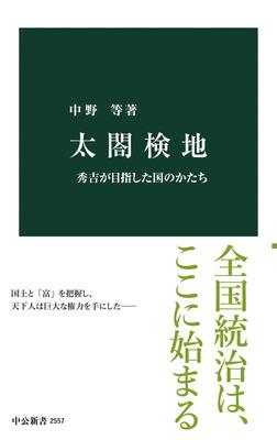 太閤検地 秀吉が目指した国のかたち-電子書籍