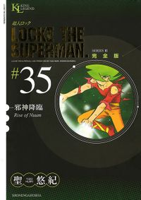 超人ロック 完全版 / 35