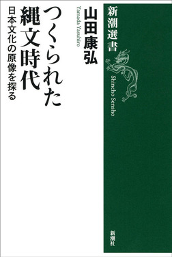 つくられた縄文時代―日本文化の原像を探る―-電子書籍