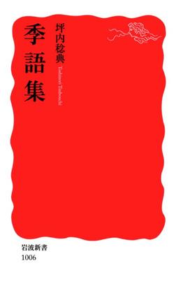 季語集-電子書籍