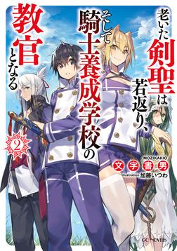 老いた剣聖は若返り、そして騎士養成学校の教官となる 2-電子書籍