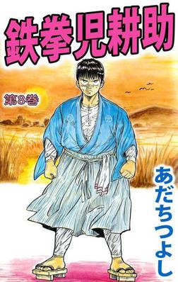 鉄拳児耕助(8)-電子書籍