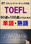 TOEFL iBT90点を100点にするための単語・熟語(リーディング・リスニング対応)リストDL付