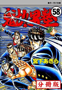 魁!!男塾【分冊版】58-電子書籍