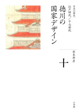 全集 日本の歴史 第10巻 徳川の国家デザイン-電子書籍