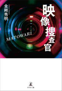 映像捜査官 MATOWARI(幻冬舎メディアコンサルティング)