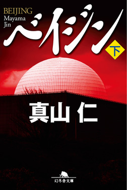 ベイジン(下)-電子書籍