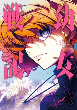 幼女戦記(5)-電子書籍