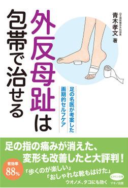 外反母趾は包帯で治せる-電子書籍