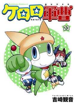 ケロロ軍曹(23)-電子書籍