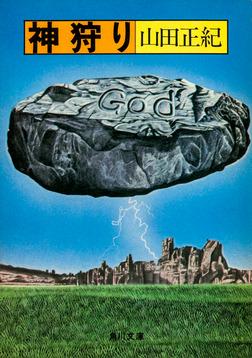 神狩り-電子書籍