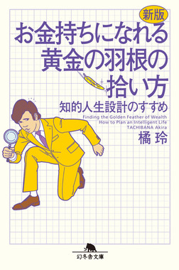 新版 お金持ちになれる黄金の羽根の拾い方 知的人生設計のすすめ-電子書籍