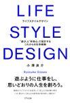 LIFE STYLE DESIGN(きずな出版) 「遊び」と「好奇心」で設計するこれからの生存戦略