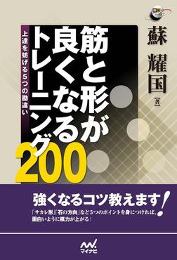 筋と形が良くなるトレーニング200 上達を妨げる5つの勘違い-電子書籍