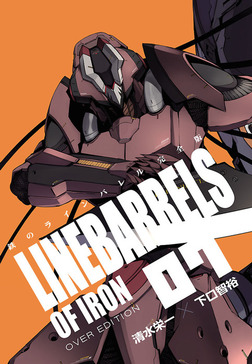 鉄のラインバレル 完全版(7)-電子書籍