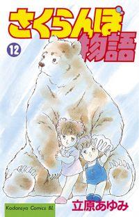 さくらんぼ物語(12)