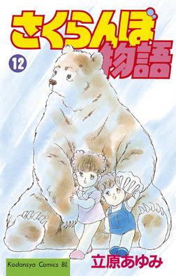 さくらんぼ物語(12)-電子書籍