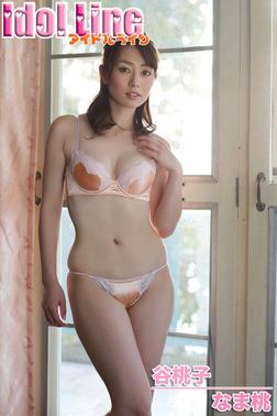 谷桃子「なま桃」-電子書籍