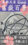 富嶽百景(北斎傑作 富士風景画シリーズ全102図 完全復刻版)