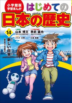 学習まんが はじめての日本の歴史14 新しい日本-電子書籍