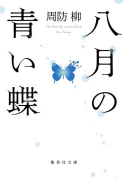 八月の青い蝶-電子書籍
