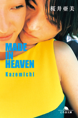 MADE IN HEAVEN Kazemichi-電子書籍