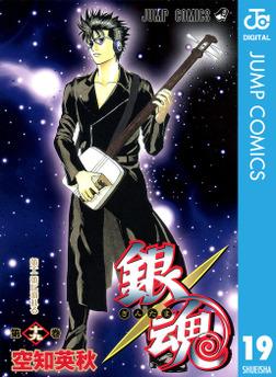 銀魂 モノクロ版 19-電子書籍