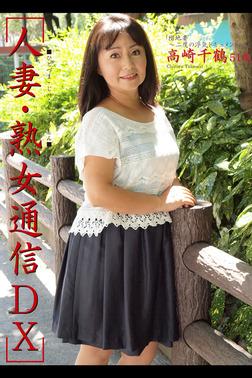 人妻・熟女通信DX 「団地妻 ~二度の浮気ドキュメント~」 高崎千鶴 51歳-電子書籍