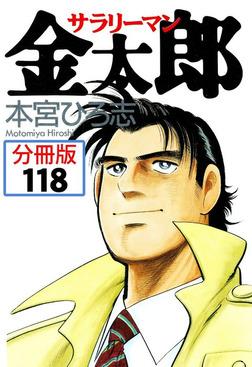 サラリーマン金太郎【分冊版】 118-電子書籍