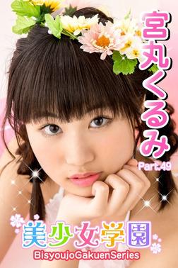 美少女学園 宮丸くるみ Part.49-電子書籍