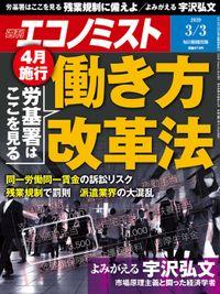 週刊エコノミスト (シュウカンエコノミスト) 2020年03月03日号
