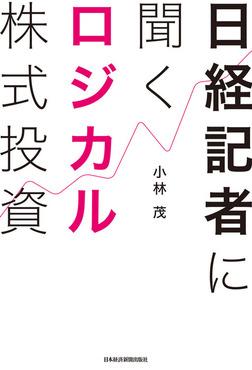 日経記者に聞く ロジカル株式投資-電子書籍