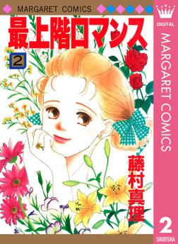 最上階ロマンス 2-電子書籍