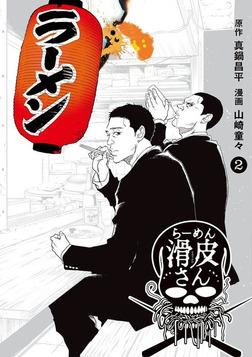 闇金ウシジマくん外伝 らーめん滑皮さん(2)-電子書籍