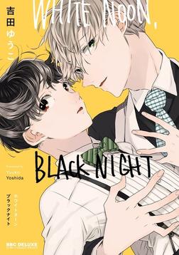 WHITE NOON, BLACK NIGHT-電子書籍