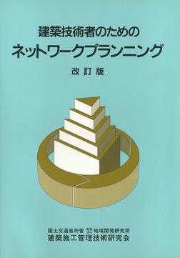建築技術者のためのネットワークプランニング [改訂版]-電子書籍