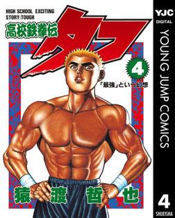 高校鉄拳伝タフ 4-電子書籍
