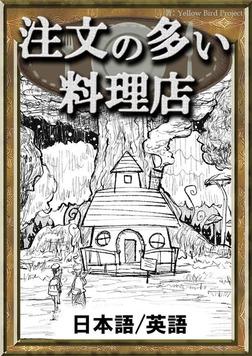 注文の多い料理店 【日本語/英語版】-電子書籍