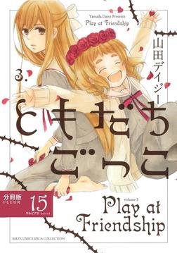 ともだちごっこ 【分冊版】 FLEUR.15-電子書籍