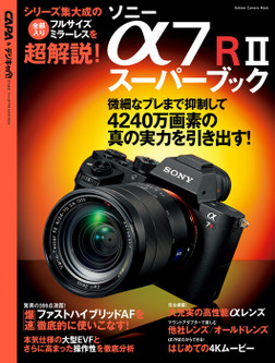ソニー α7RⅡスーパーブック-電子書籍